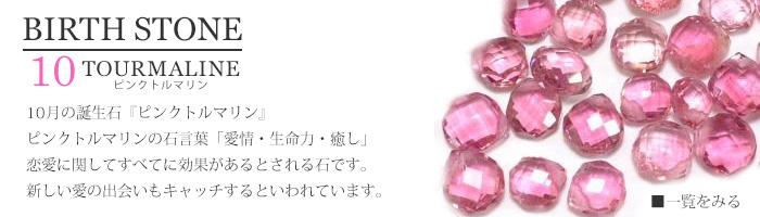 10月誕生石ピンクトルマリン