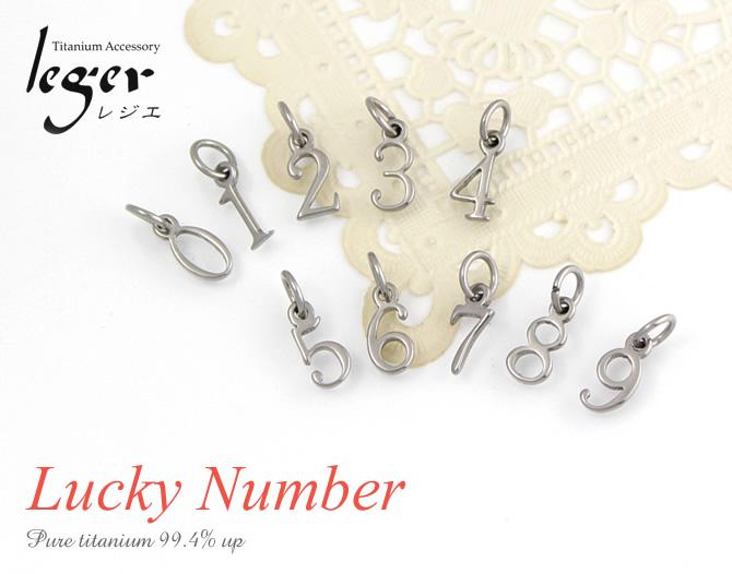 レジエ Lucky Number