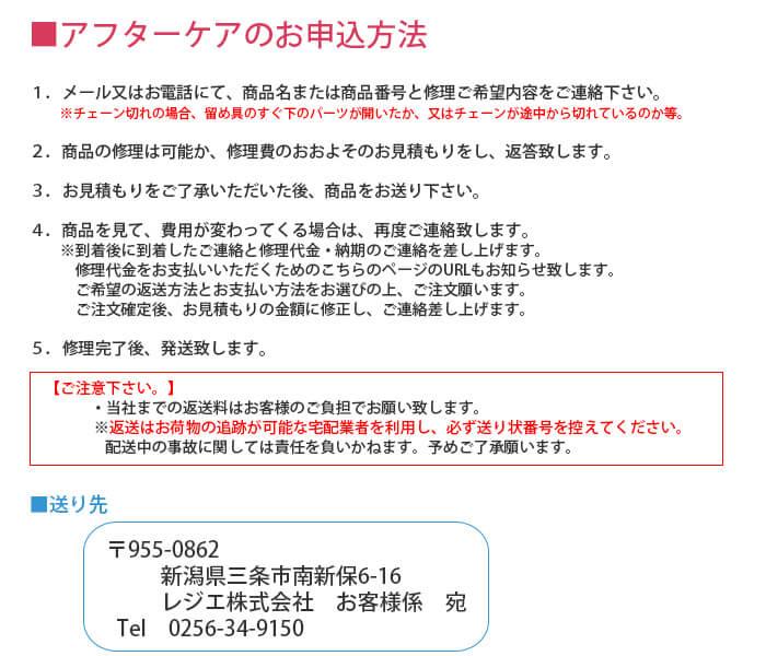 【チタンアクセサリー レジエ】アフターケアについて width=