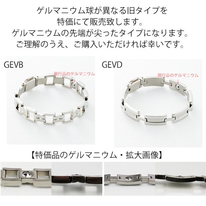 【チタンアクセサリー レジエ】ゲルマブレス