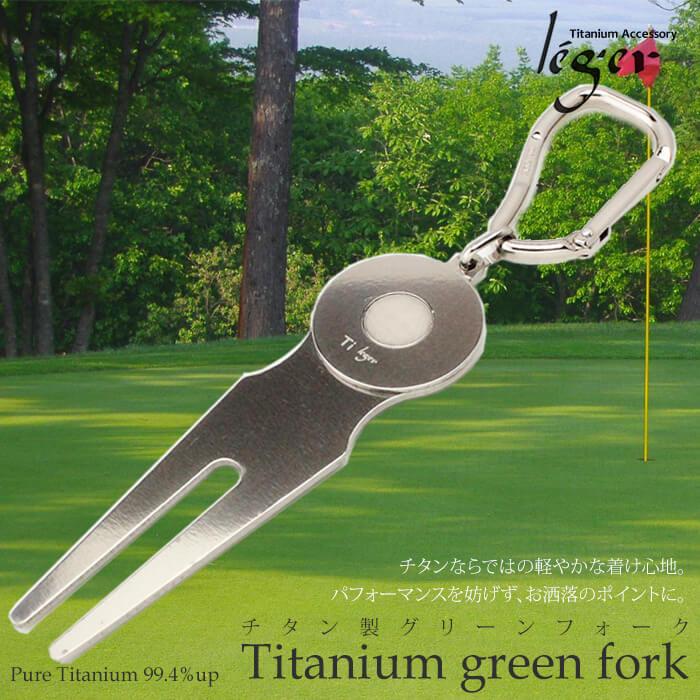 純チタン製ゴルフアイテム