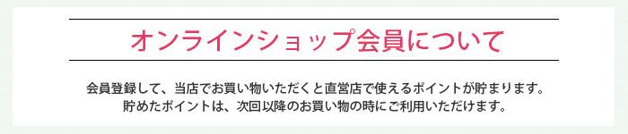【チタンアクセサリー レジエ】オンラインショップ会員について