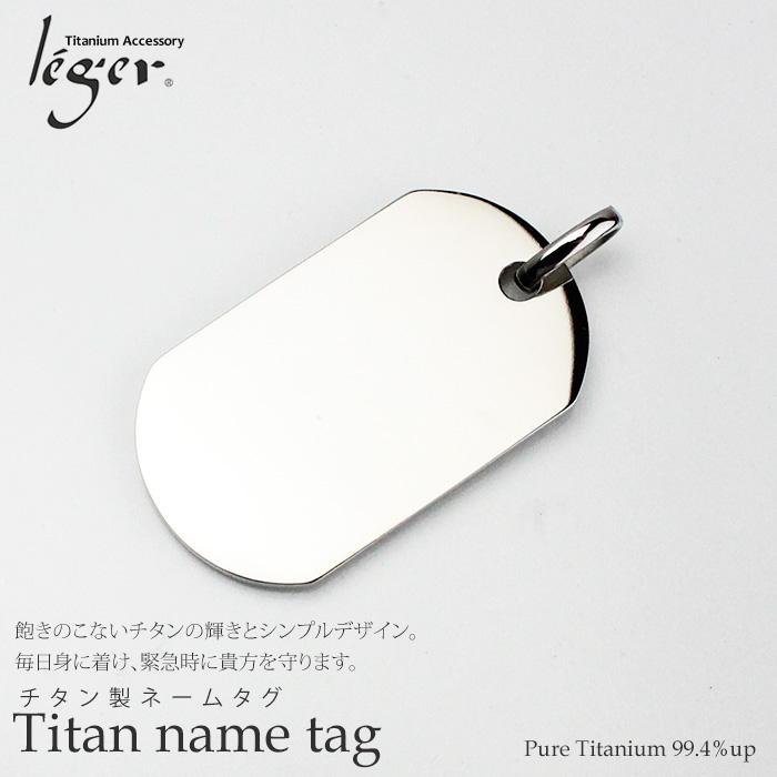 【チタンアクセサリー レジエ】ネームタグ