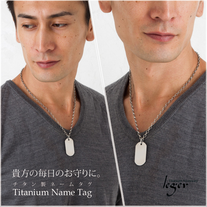 チタン製ネームタグモデル着用 NT01