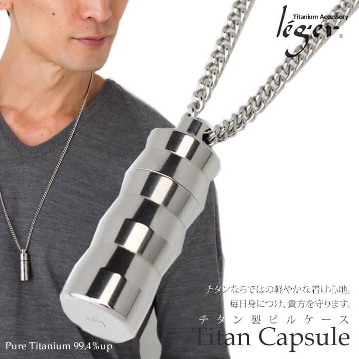 純チタン製ピルケース・ネックレスタイプ