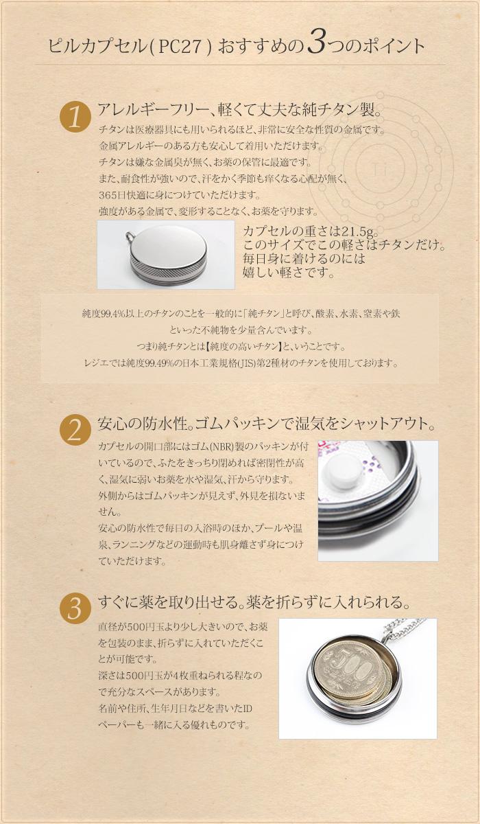 純チタン製ピルケース・カラビナタイプ おすすめポイント