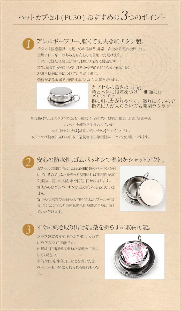 純チタン製ピルケース・カラビナタイプ