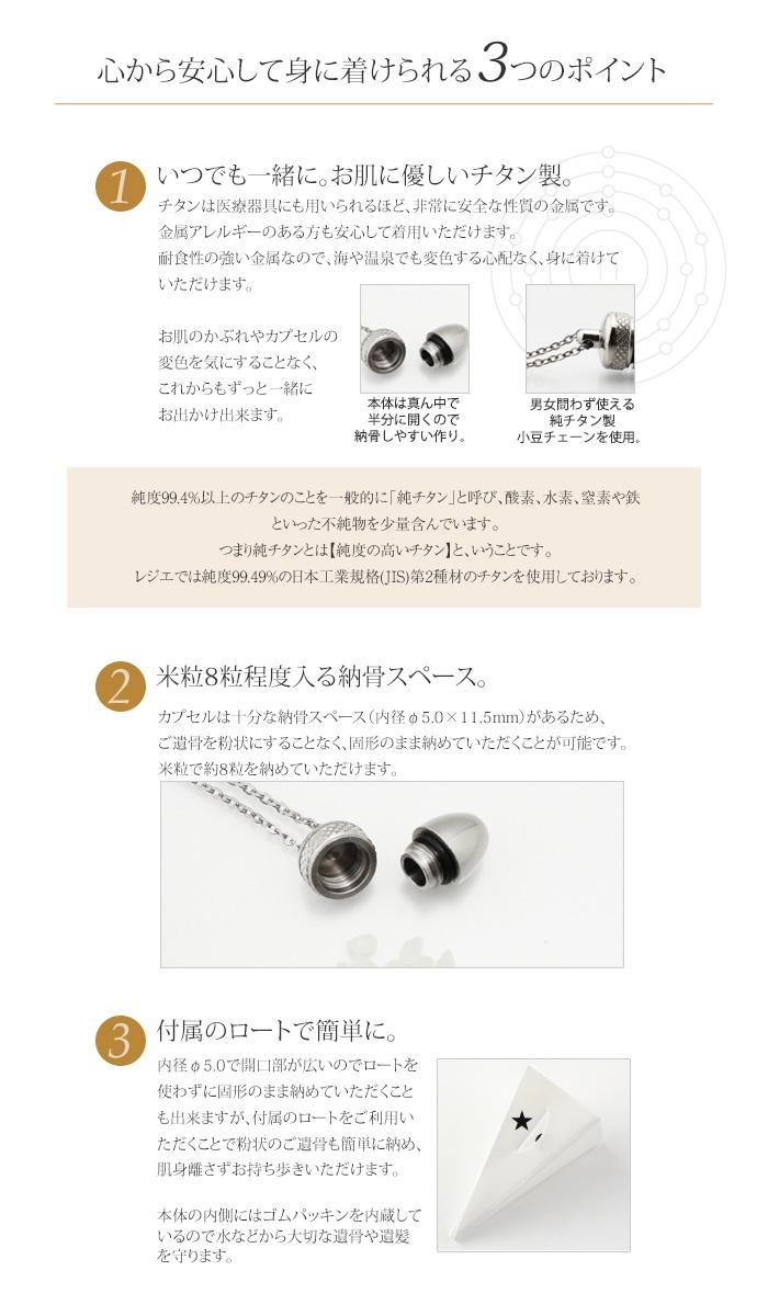 純チタン製メモリアルペンダント・遺骨ペンダント