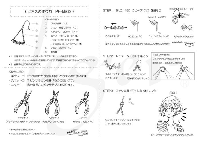 純チタン 手作りピアスキット PF-kit03 Vローズ&ジョンキル クリスタル&アクアマリン