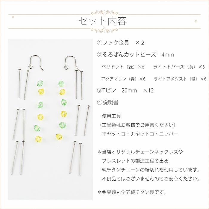 純チタン 手作りピアスキット PF-kit04 ペリドット&ライトトパーズ アクアマリン&ライトアメジスト