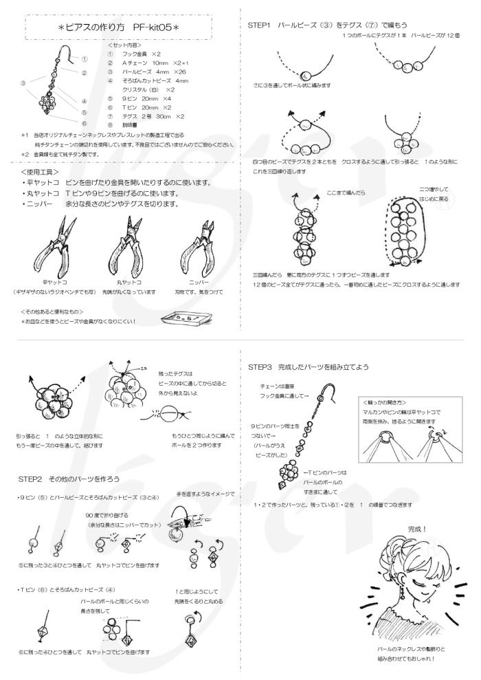 純チタン 手作りピアスキット PF-kit05 パールボール