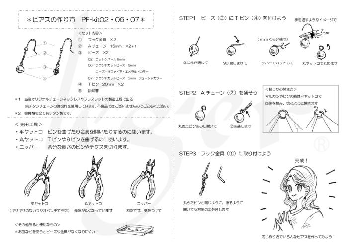 純チタン 手作りピアスキット PF-kit06 ローズ サファイア エメラルド