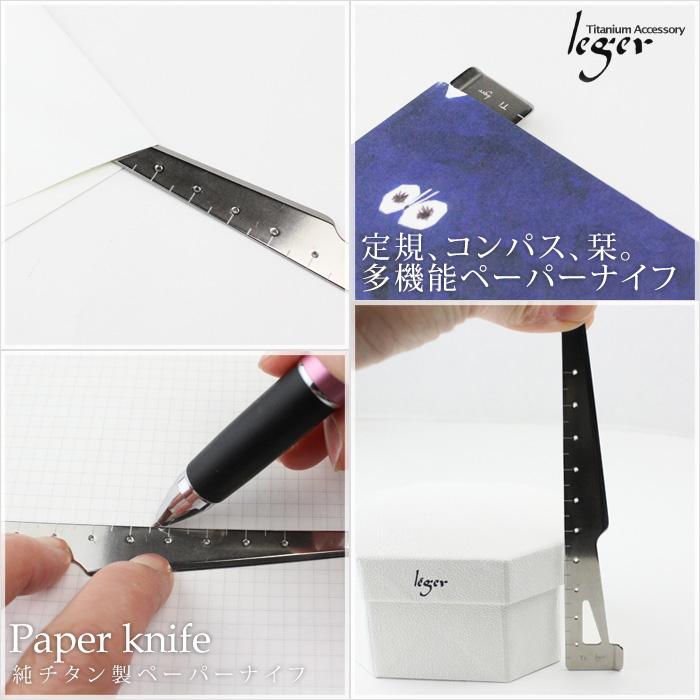 純チタン製ペーパーナイフ(定規、コンパス、栞)モデル使用