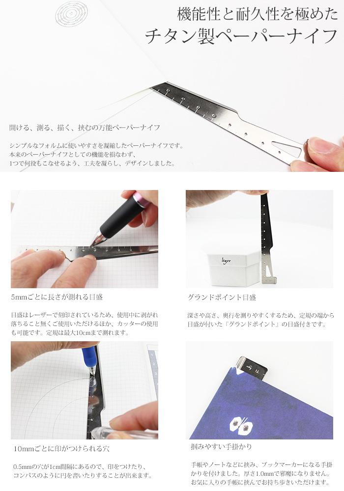 純チタン製ペーパーナイフ(定規、コンパス、栞)