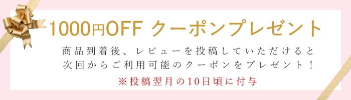 500円OFFクーポンプレゼント