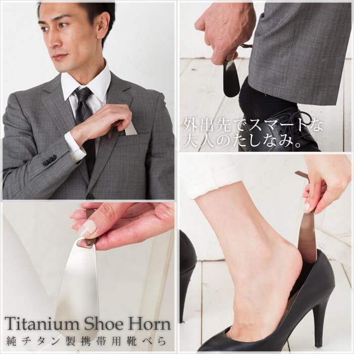 純チタン製携帯靴べらモデル使用