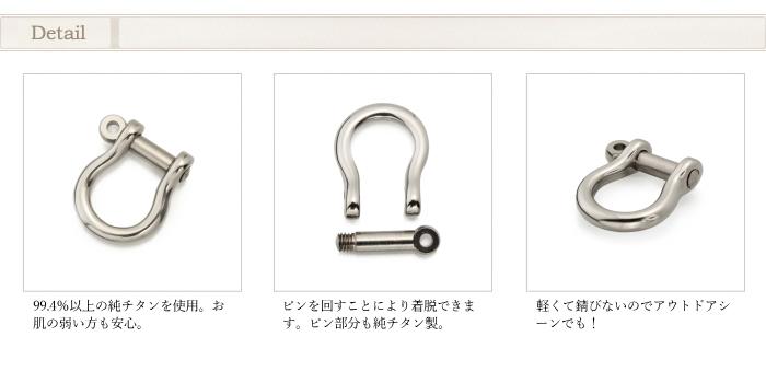純チタン製シャックル・大 SY01 ディテール