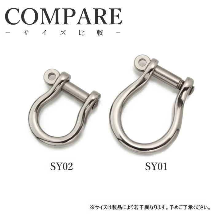 純チタン製シャックル・小 SY02 比較