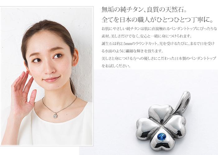 【チタンアクセサリー レジエ】誕生石ペンダントトップ