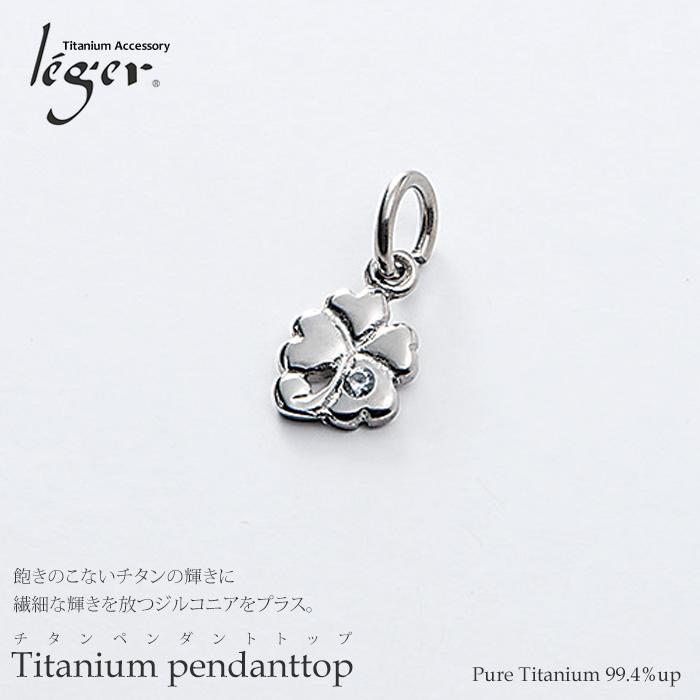 【チタンアクセサリー レジエ】ペンダントトップ 四つ葉のクローバー