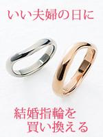 【レジエ】いい夫婦の日に結婚指輪を買い替える