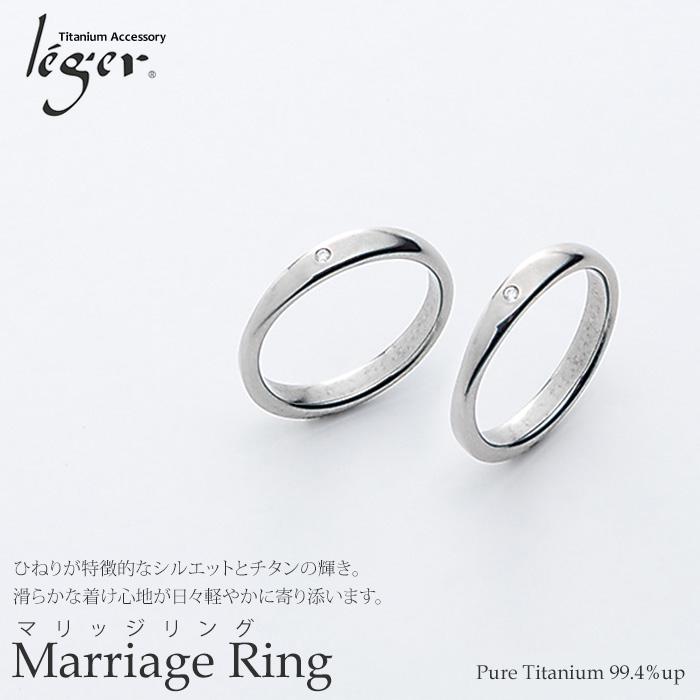【チタンアクセサリー レジエ】純チタン製ペアリング ダイヤモンド入り